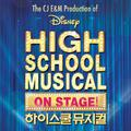 "Photo : ""High School Musical : On Stage"", l'adaptation Coréenne"