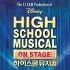 """High School Musical : On Stage"", l'adaptation Coréenne"